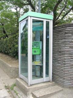 Public-telephone,katori-city,japan.JPG